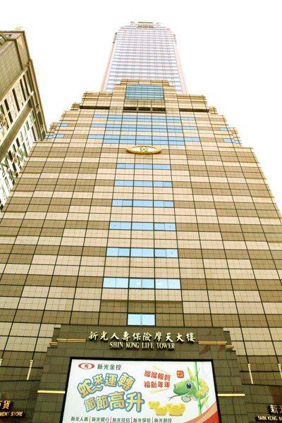 圖為新光人壽保險大樓。圖/聯合報系資料照片