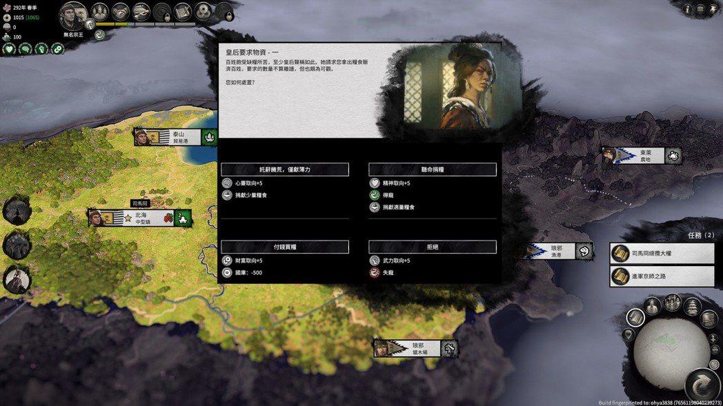 皇后在遊戲中是作為任務給予者的角色,玩家可以透過選項加強路線數值以及決定與中央政...