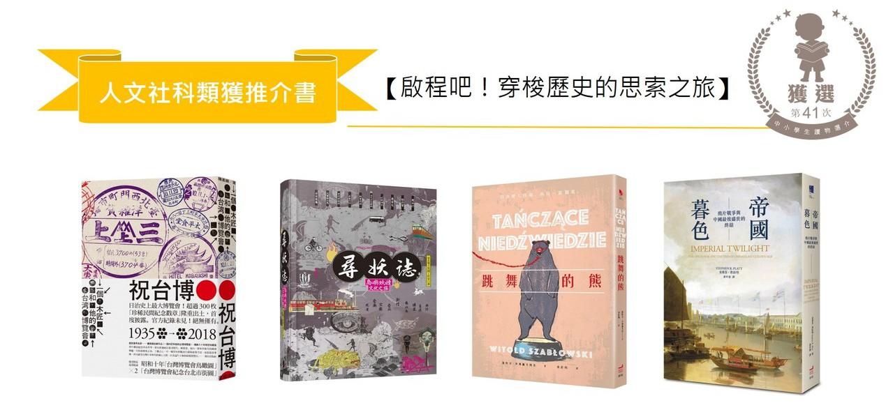 由左至右書封分別是麥田出版 的《一個木匠和他的台灣博覽會》、晨星出版的《尋妖誌:...