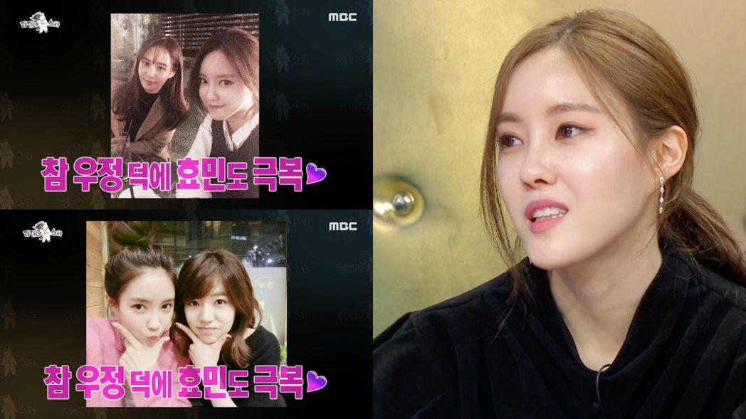 孝敏在節目中談及霸凌風波與和少女時代的友情。圖/擷自MBC