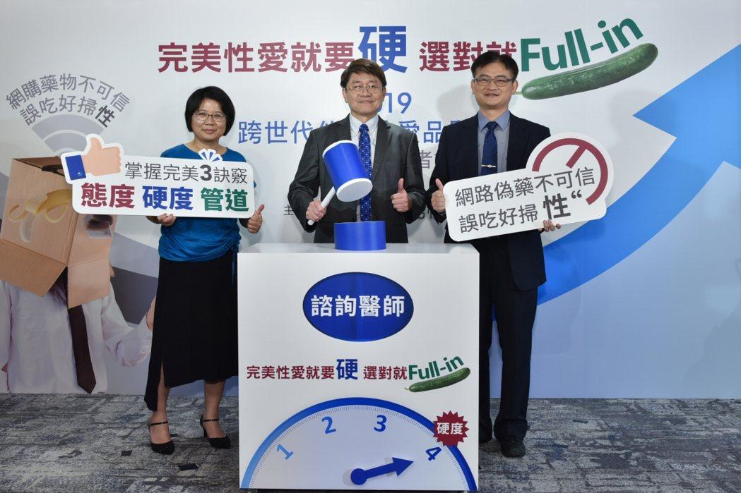 張宏江理事長(中)、陳煜主任(右)、張美玉醫師(左)共同呼籲,男性若有勃起硬度不...