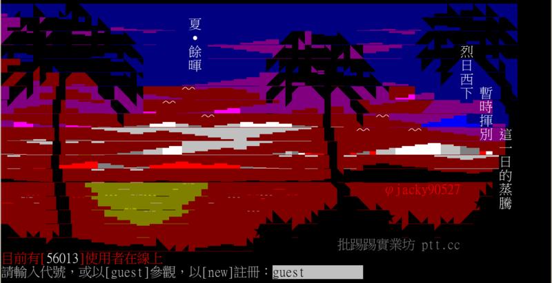 許多PTT進版畫面也是使用ASCII繪製而成/圖片截自goto80