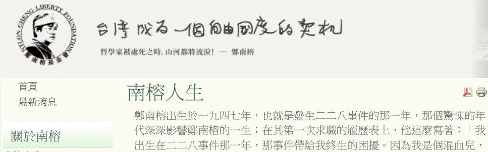 南榕人生 翻攝自 鄭南榕基金會-紀念館網站