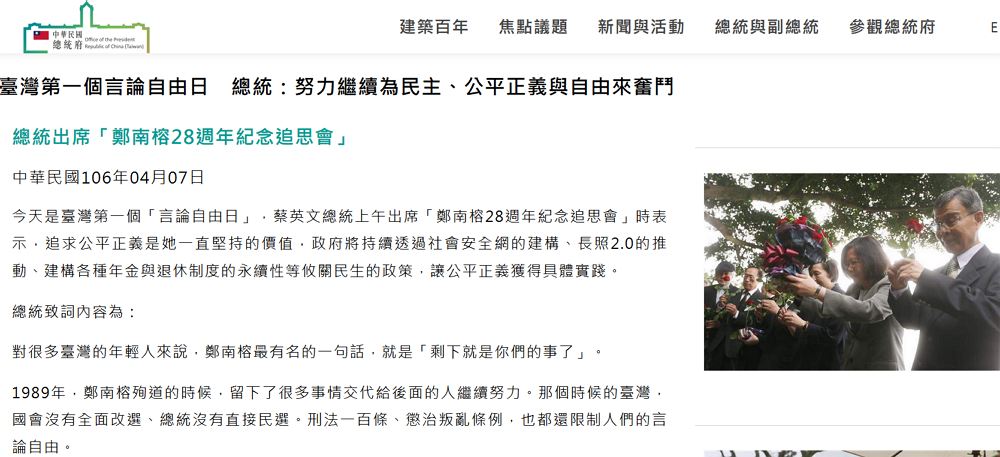 總統出席「鄭南榕28週年紀念追思會」 翻攝自 總統府網站