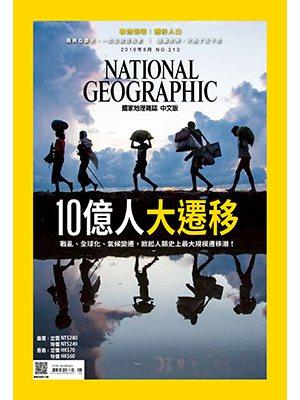 《國家地理》雜誌2019年8月號