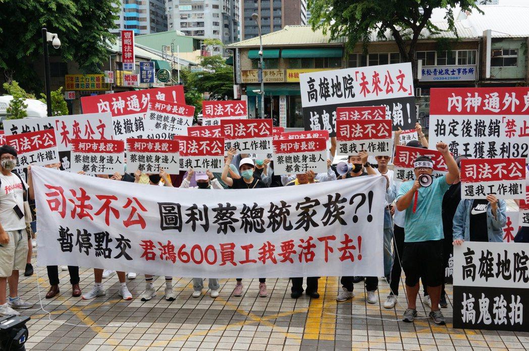大批君鴻員工到高雄地院前抗爭。記者林伯驊/攝影