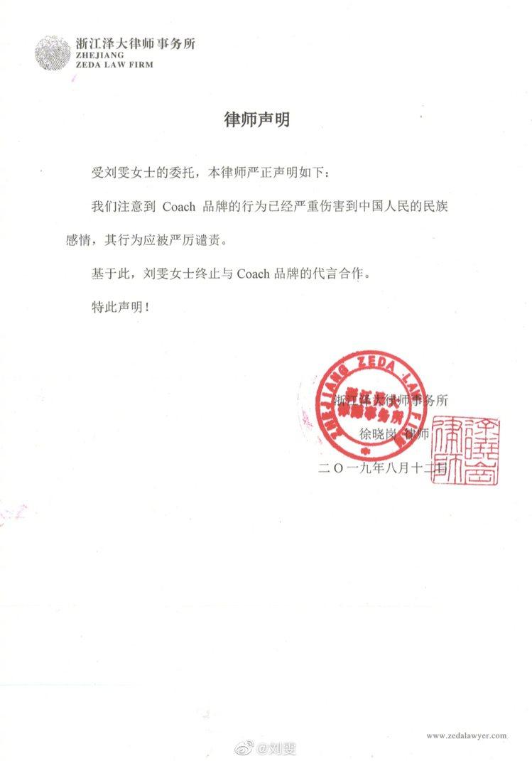 超模劉雯在微博上發表聲明,終止與Coach的代言關係。圖/摘自微博