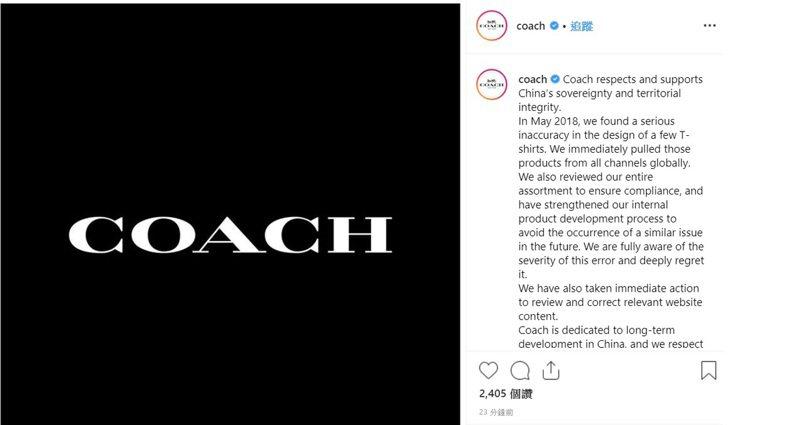 時尚品牌Coach也被大陸網友起底曾推出過疑似支持港獨、台獨的T恤,在代言人超模劉雯火速發表中止合約聲明後,Coach稍早也在IG做出正式回應。圖/摘自IG
