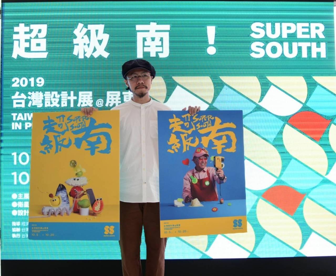 2019台灣設計展在屏東主視覺由知名設計師方序中操刀,「SS」象徵輸送帶,將產業...