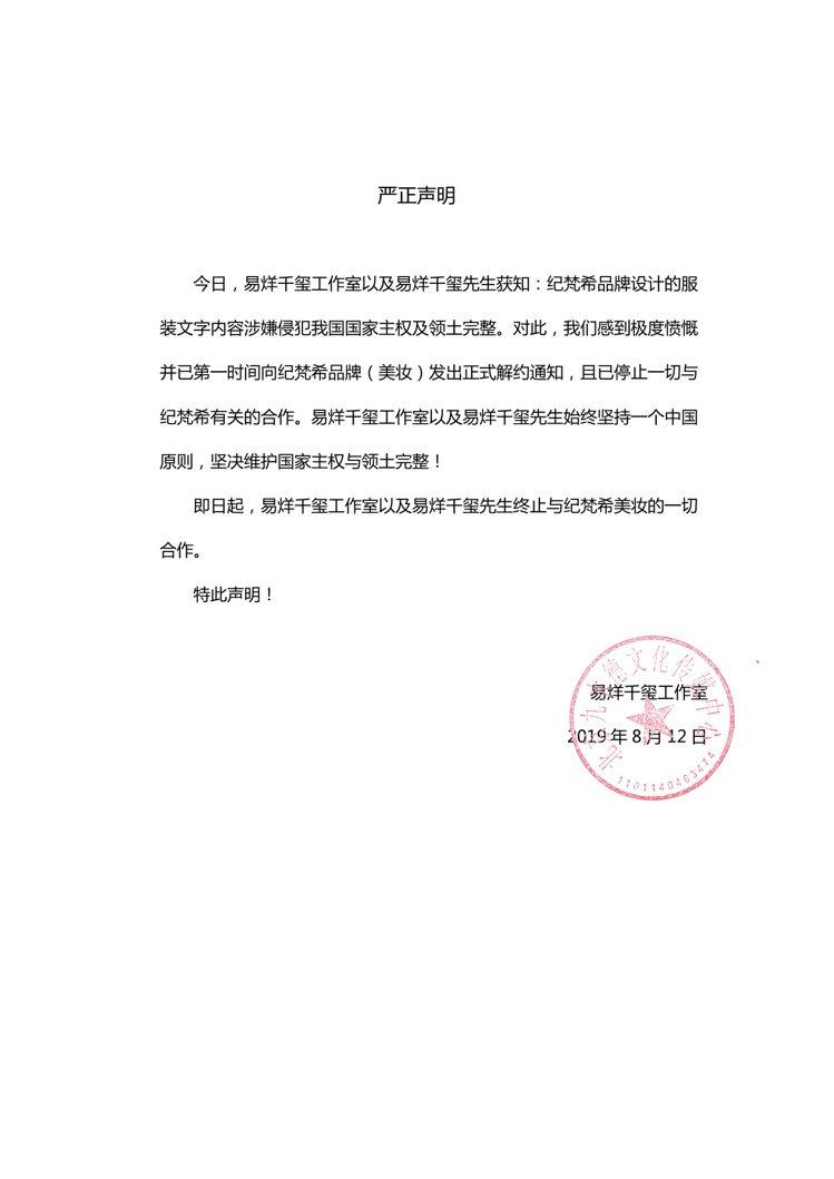 男團TFBOYS成員易烊千璽透過工作室宣布,即日起中止代言Givenchy美妝產...