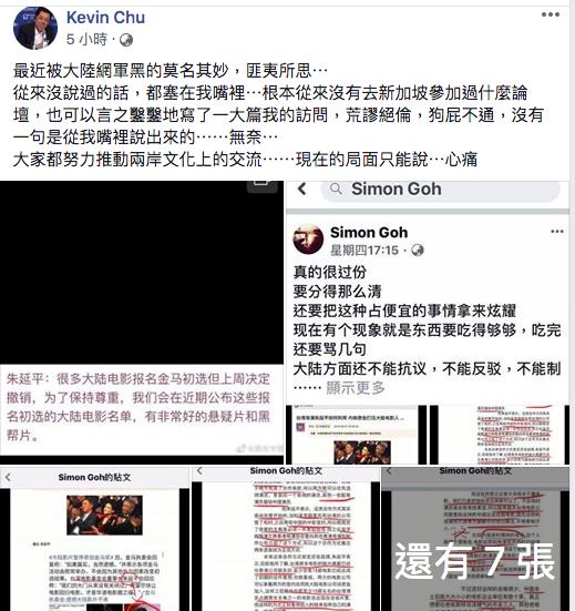 朱延平糟刻意抹黑。圖/摘自臉書