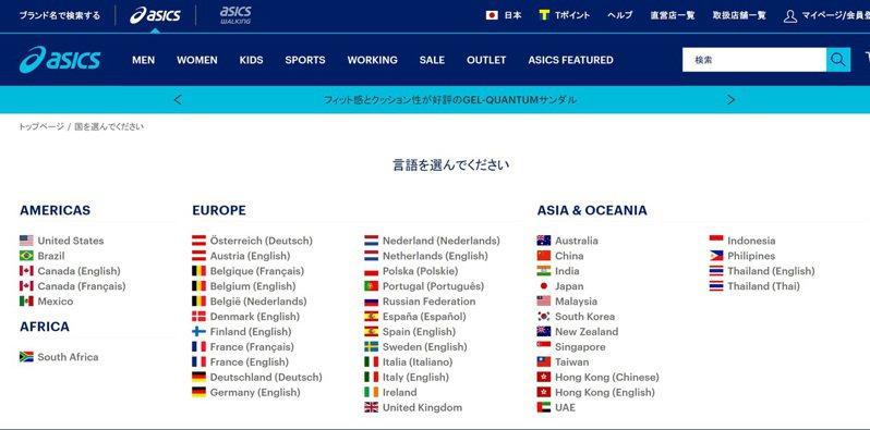 日本運動品牌亞瑟士Asics遭爆官網將台港與大陸並列為國家。 圖/摘自亞瑟士官網