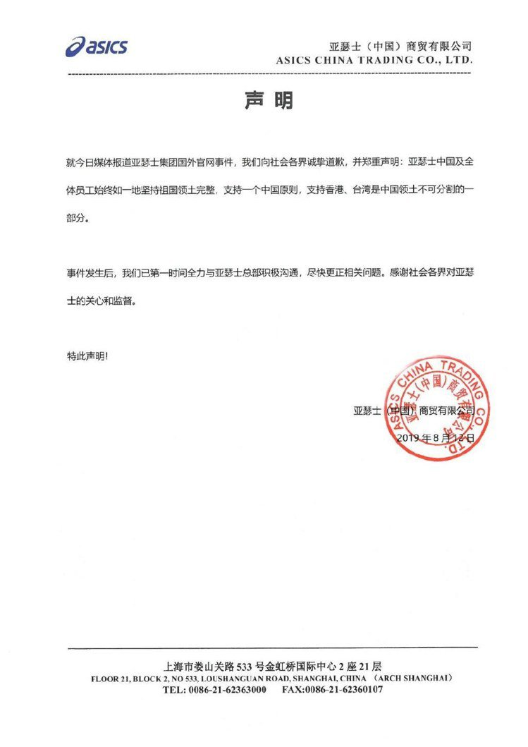 亞瑟士(中國)商貿有限公司12日中午在微博發文致歉。圖/摘自微博