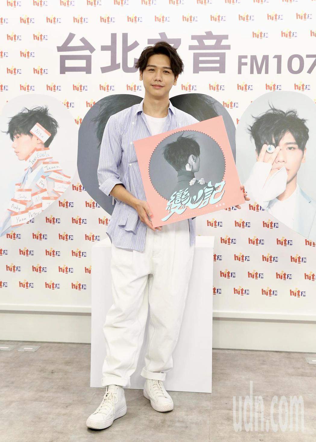 蔡旻佑推出新專輯「變心記」。記者許正宏/攝影