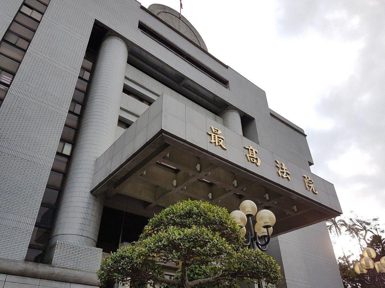 最高法院。本報資料照片,記者王宏舜/攝影