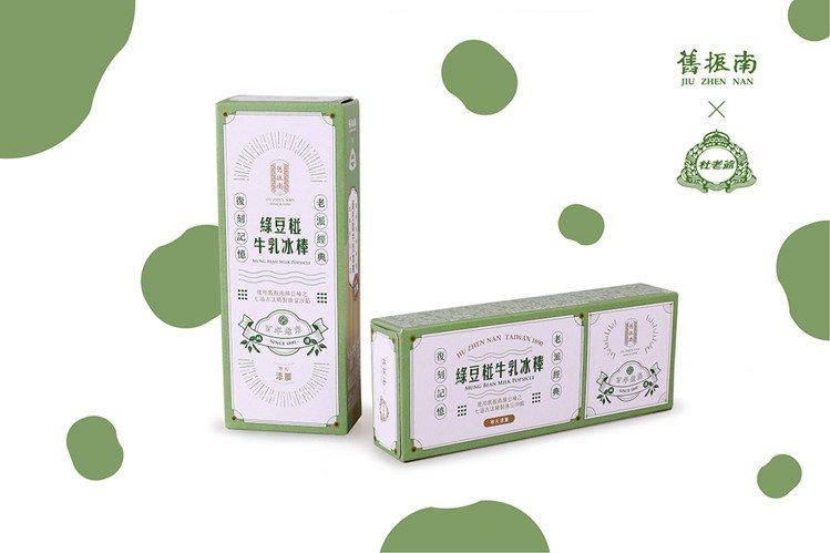 舊振南與杜老爺聯名推出「綠豆椪牛乳冰棒」包裝充滿濃濃的懷舊滋味。圖/舊振南提供