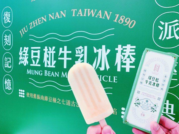 「舊振南綠豆椪牛乳冰棒」限量10萬支,即日起全台7-ELEVEN同步販售。記者徐...