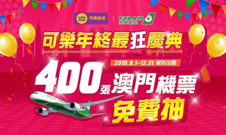 可樂旅遊將送出400張台北─澳門機票。圖/可樂旅遊提供