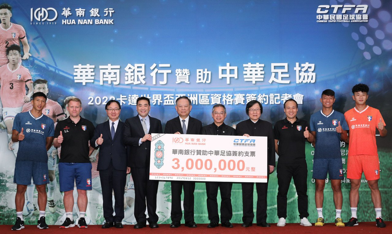華南銀行與中華足協簽約記者會。圖╱華南銀行提供