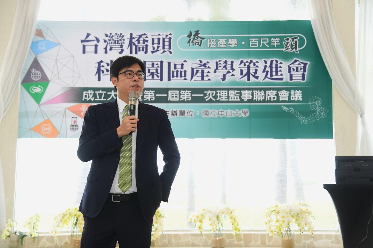 行政院副院長陳其邁出席台灣橋頭科學園區產學策進會成立大會。行政院提供