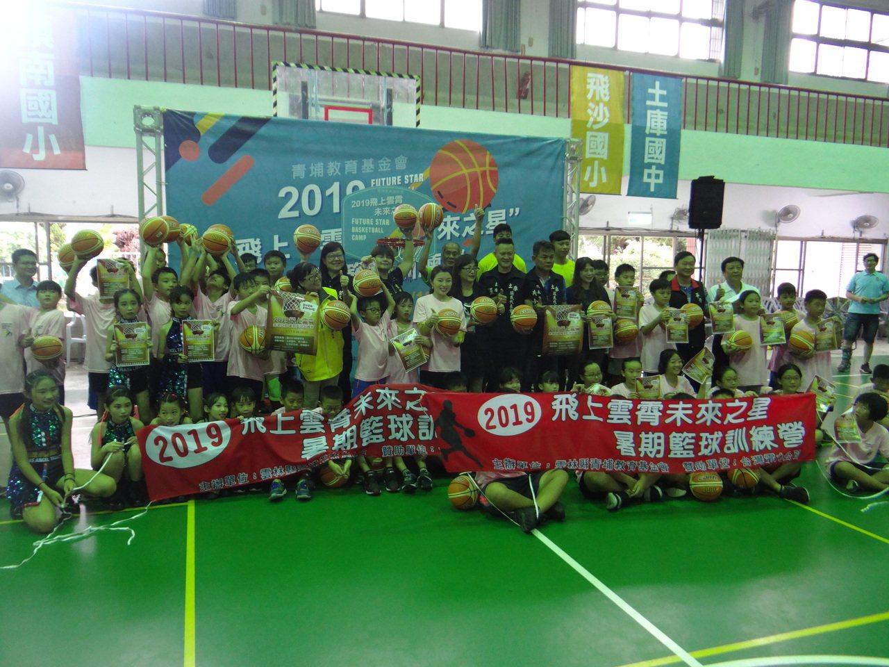雲林青埔基金會舉辦的籃球營今天開訓。記者蔡維斌/攝影