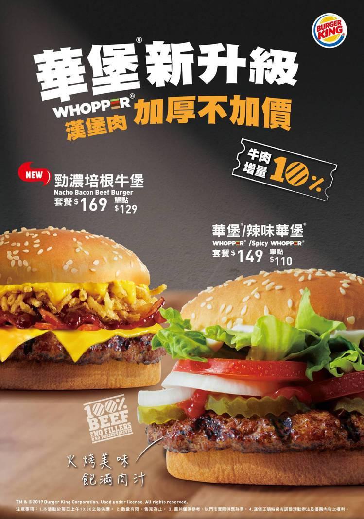漢堡王推出期間限定升級版華堡。圖/漢堡王提供