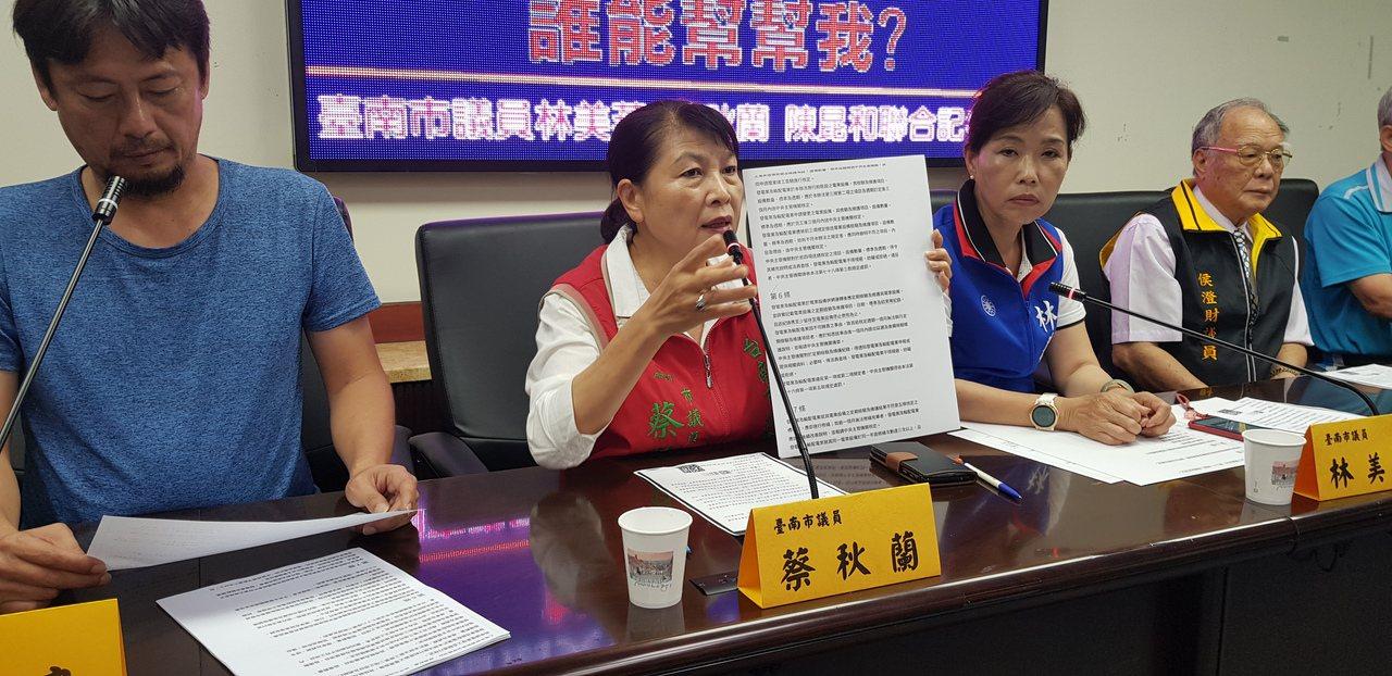 台南市議會昨天舉辦記者會,控訴台電供電品質不佳,造成農戶重大損失。記者修瑞瑩/攝...