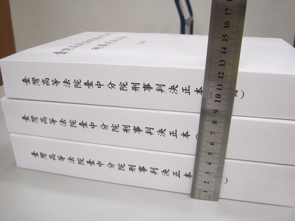 台中高分院曾花上百萬元,印製寄送一件判決書,內容多到分成上中下卷。圖/聯合報系資...