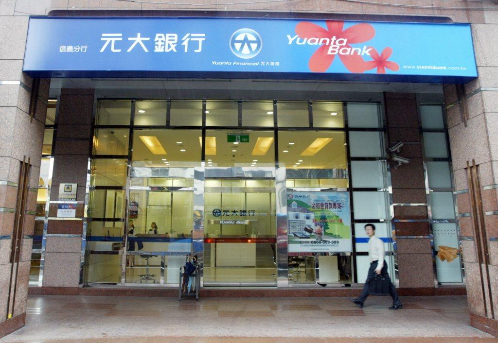 元大銀行。聯合報系資料照片/記者陳易辰攝影