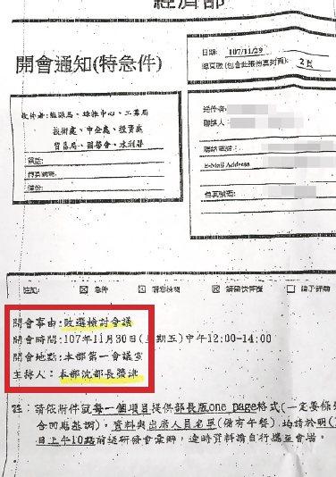 國民黨立委曾銘宗接獲爆料,指經濟部在去年民進黨敗選後,竟利用上班時間在經濟部內舉行「敗選檢討會議」。 圖/立委曾銘宗提供