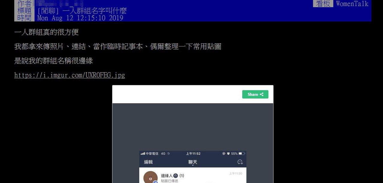 有網友在PTT上分享Line一人群組功能很方便。圖擷自PTT
