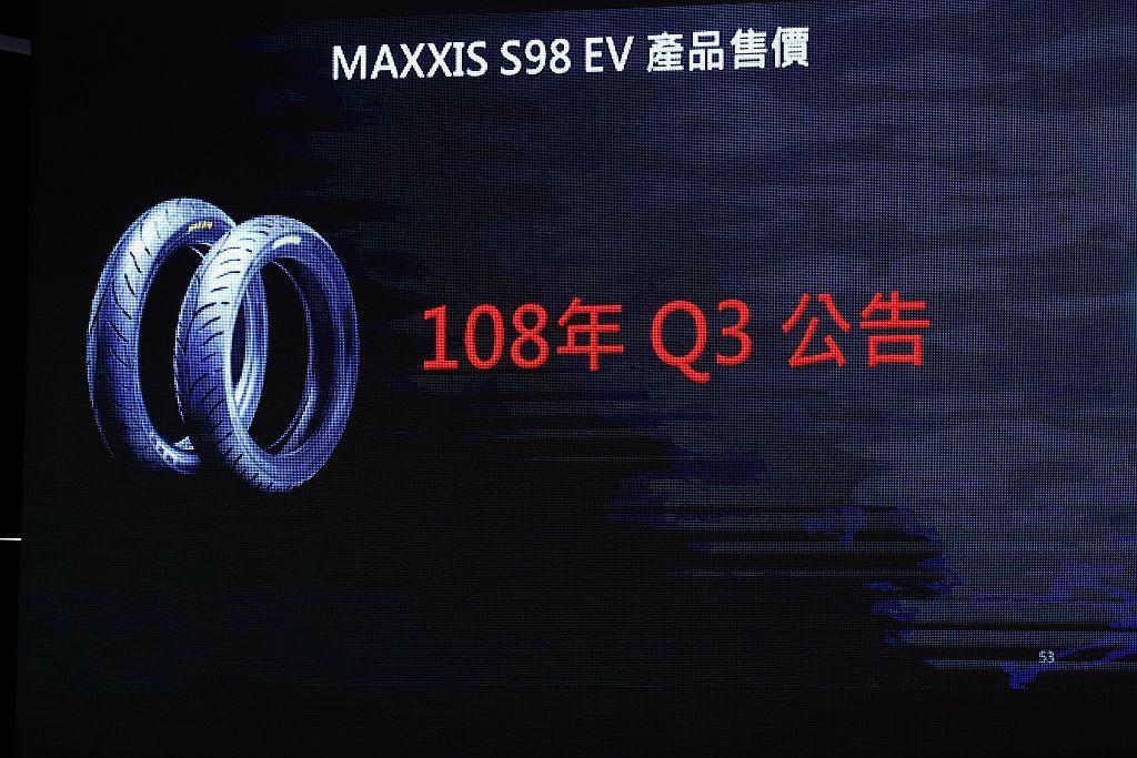 MAXXIS S98 EV要到今年10月才會公布售價與上市時間。 記者張振群/攝...