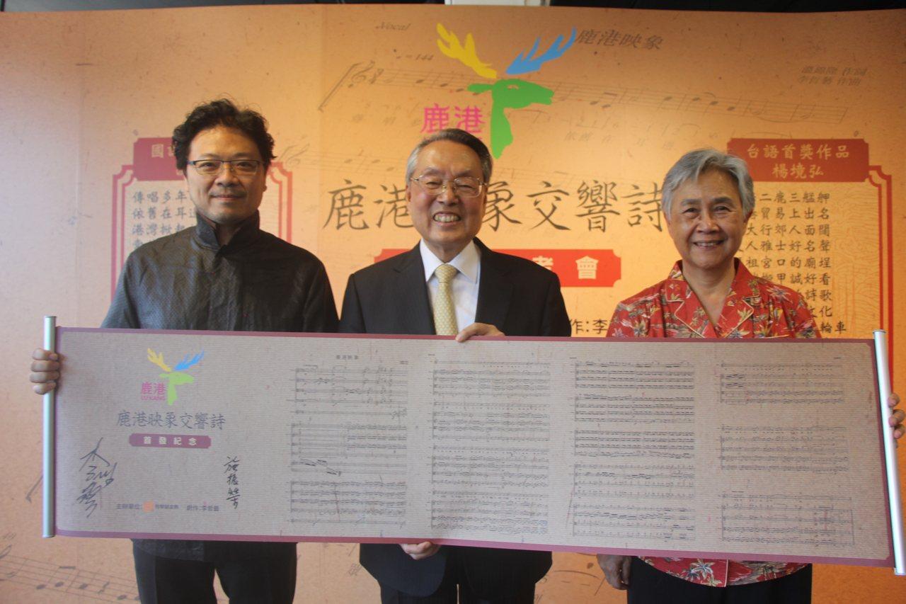 ▲施振榮委託李哲藝(左),為家鄉創作《鹿港映象》交響詩