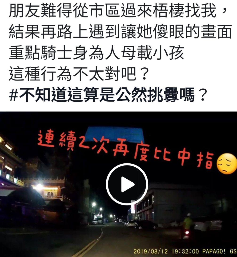 台中市梧棲區昨晚有轎車駕駛,看到疑似一名媽媽騎車載小孩,對後方駕駛2次比中指。圖...