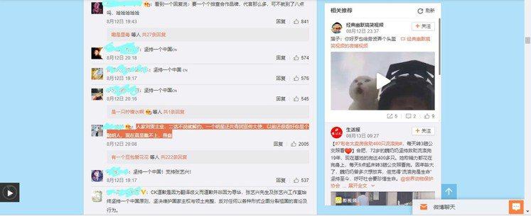 張藝興的聲明在整樁事件澄清前惹毛網友。圖/截自微博