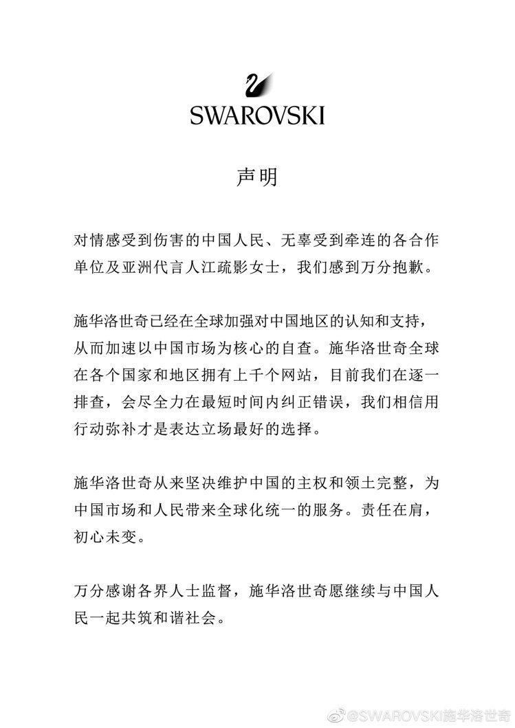 施華洛世奇發出道歉通知。圖/摘自微博