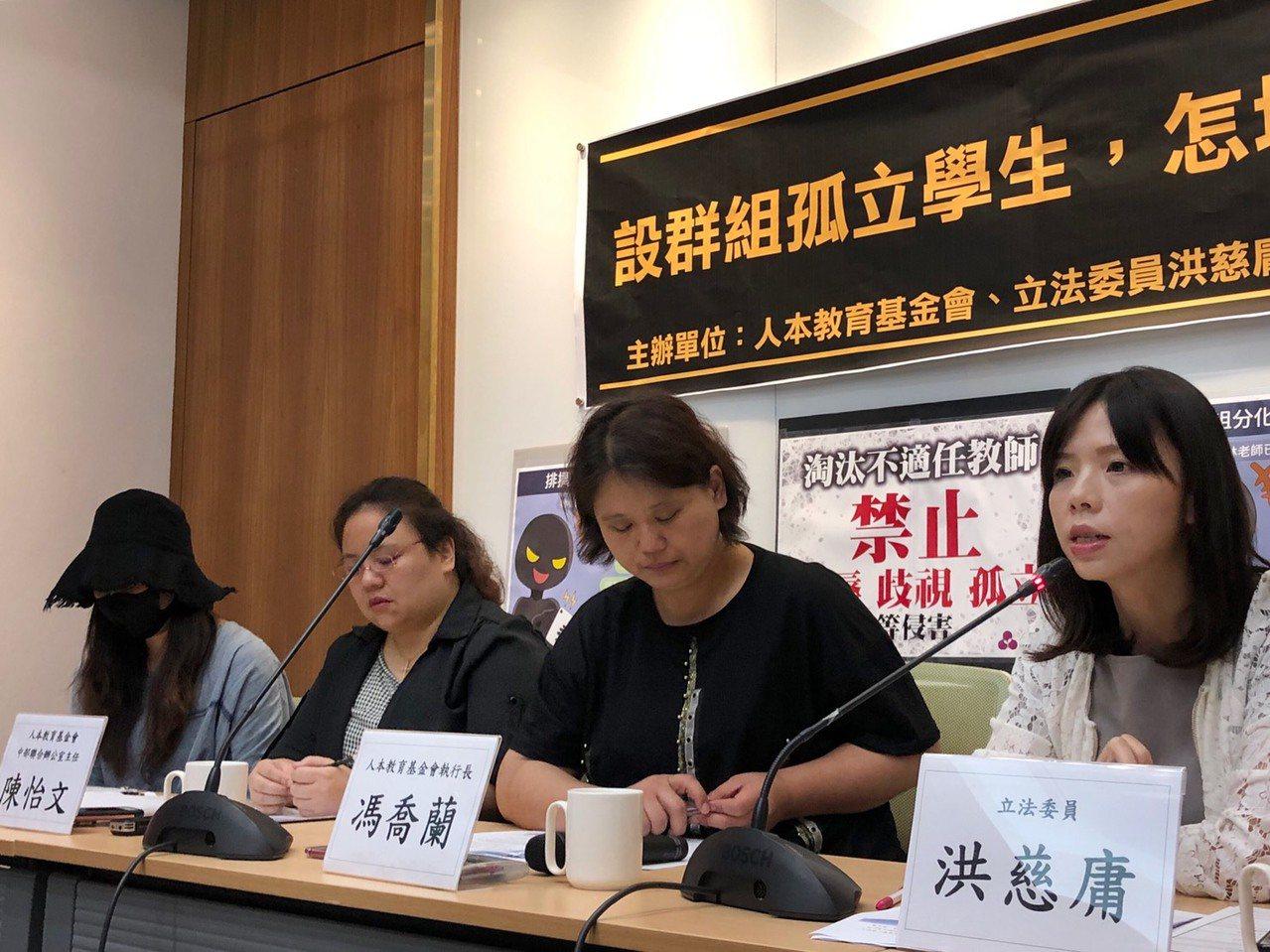 人本教育基金會執行長馮喬蘭(右二)、時代力量立委洪慈庸(右一)和受害家長(左一)...