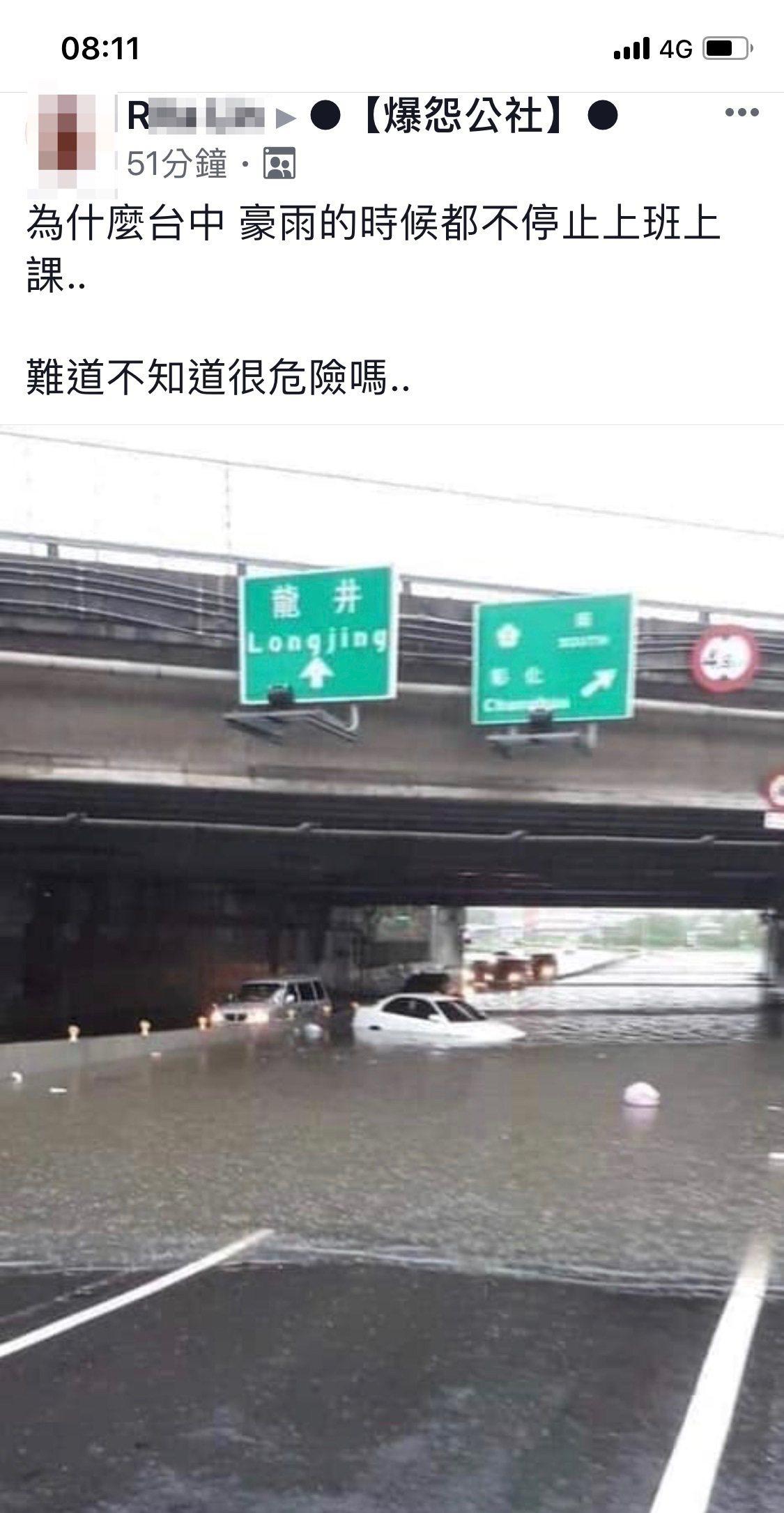 台中市林姓女網友昨天上午在臉書社團發布淹水相片,但被證實是使用5月的舊照,警方將...
