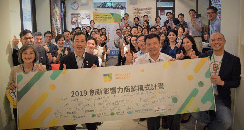 B型企業今(13)日正式啟動從今年10月至明年1月間,歷時四個月的2019「Business for Good 創新影響力商業模式」計畫,以實際行動幫助台灣中小企業在共創下,提前佈局永續價值鏈、做好接班轉型準備,將可能的生存危機化為轉機、成就影響力的商機。  圖/B型企業協會提供
