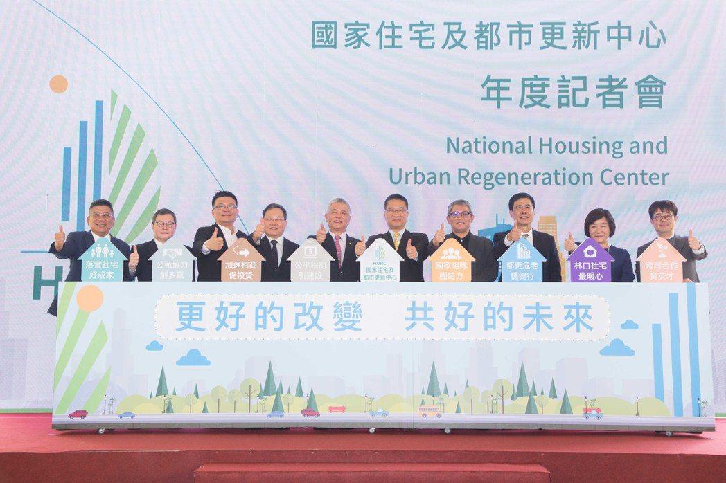 國家住宅及都市更新中心成立周年,今(13)日舉行年度記者會。圖/國家住都中心提供