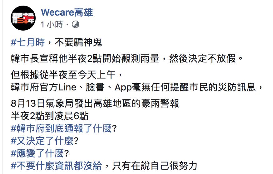 社群「Wecare高雄」質疑8月13日氣象局發出高雄地區的豪雨警報,半夜2點到凌...
