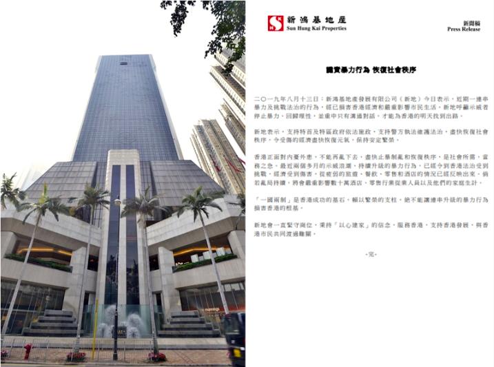 在大陸和香港有許多生意的新鴻基今天呼籲示威者停止暴力、回歸理性,並重申只有溝通對...