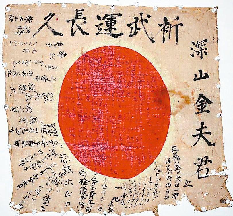 一面來自花蓮高砂義勇軍人的日章旗,漂流海外70多年,經過美、日、台有心人士協助,...