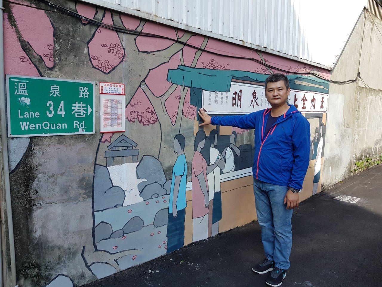 台北市北投區溫泉里長許智全與朋友合資,於本周為34巷新增美食小吃彩繪。 記者翁浩...