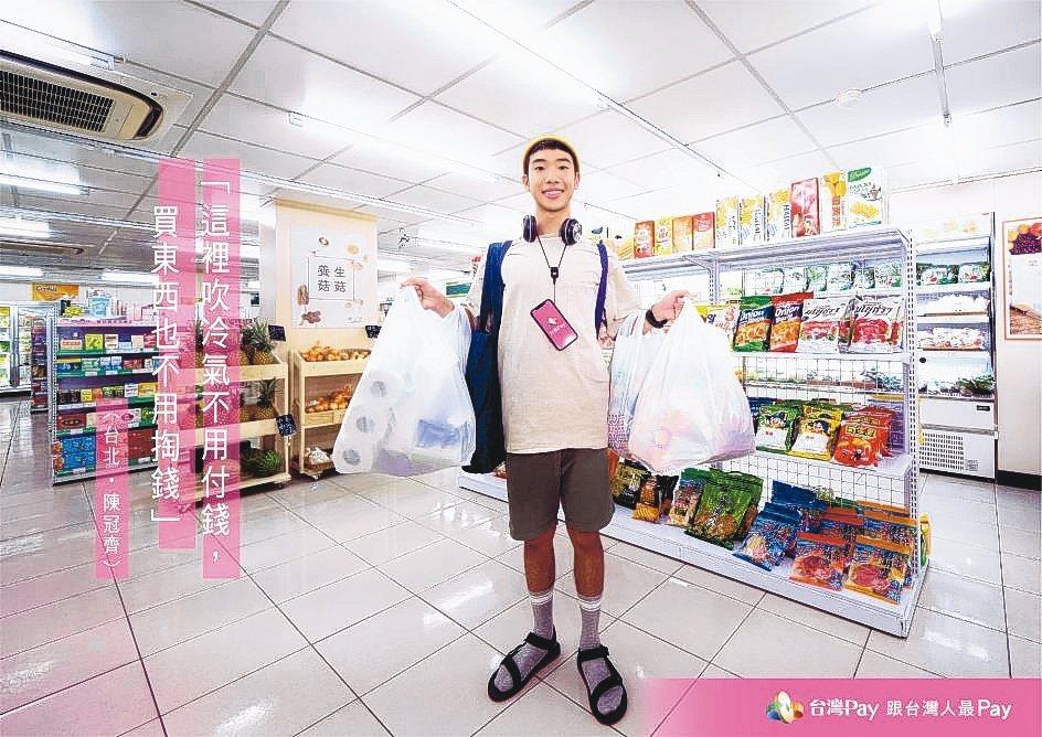 第二波「掃台灣Pay 超.即.給.利」活動今(14)日開跑。 財金公司/提供