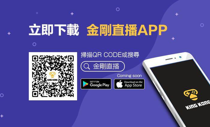金剛直播 APP 火熱開放下載中,iOS 版本也即將推出!
