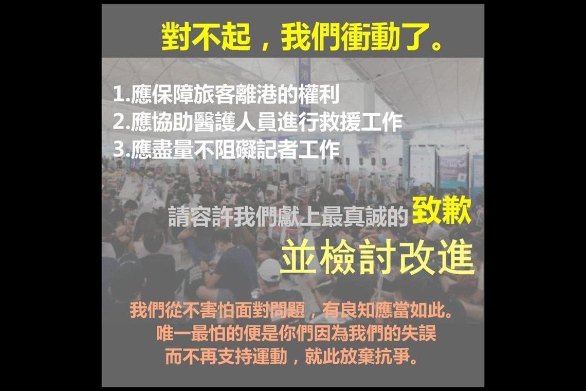 針對一連串的「失控」爭議,14日中午已有示威者發出了道歉信〈對不起,我們衝動了〉...