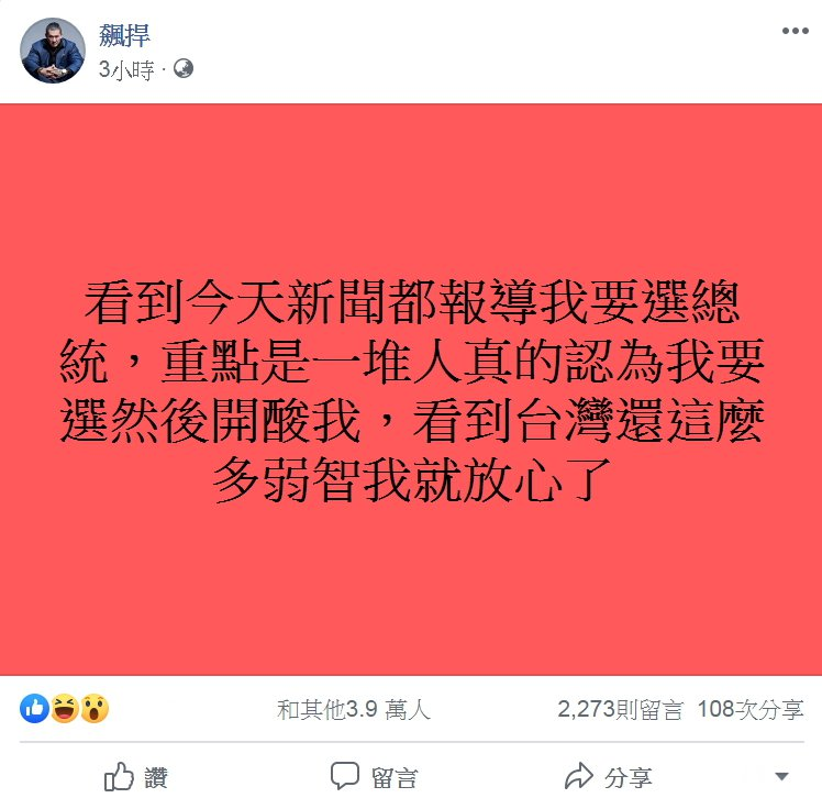 館長在臉書宣布參選總統,稱一堆人真的相信然後開酸。圖/翻攝自館長臉書「飆捍」