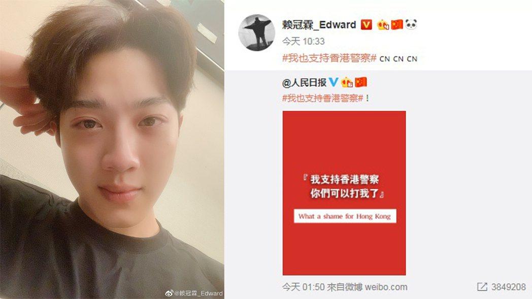賴冠霖表態支持香港警察。圖/擷自微博
