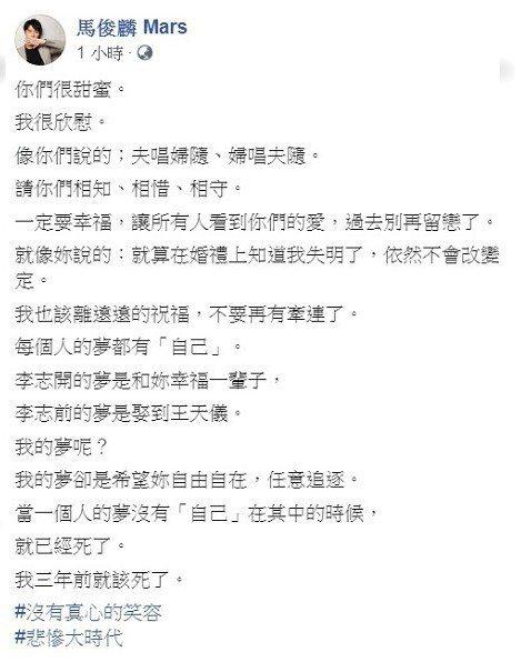 馬俊麟今早在臉書發文,隨後又秒刪文章。圖/擷自臉書